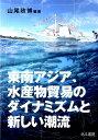 東南アジア、水産物貿易のダイナミズムと新しい潮流 [ 山尾政博 ]