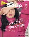 Soup. (スープ) 2017年 02月号 [雑誌]