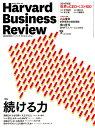 Harvard Business Review (ハーバード・ビジネス・レビュー) 2017年 02月号 [雑誌]