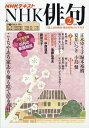 NHK 俳句 2017年 02月号 [雑誌]
