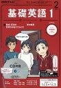 NHK ラジオ 基礎英語1 CD付き 2017年 02月号 [雑誌]