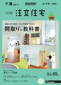 SUUMO注文住宅 千葉で建てる 2017年冬春号 [雑誌]