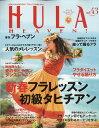 季刊 HULA HEAVEN! (フラ・ヘヴン) 2017年 02月号 [雑誌]
