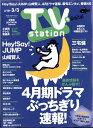 TV station (テレビステーション) 関東版 2017年 2/18号 [雑誌]