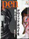 Pen (ペン) 2017年 2/1号 [雑誌]