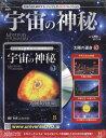 宇宙の神秘 2017年 2/8号 [雑誌]
