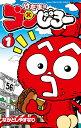 けだまのゴンじろー(1) (てんとう虫コミックス) [ ながとし やすなり ]