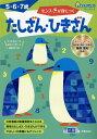 センスが身につくたしざん ひきざん 5 6 7歳 (おうちレッスン けいさん) 篠原菊紀