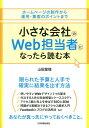 小さな会社のWeb担当者になったら読む本 ホームページの制作から運用・集客のポイントまで [ 山田案