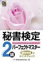 秘書検定2級パーフェクトマスター 公益財団法人 実務技能検定協会
