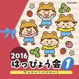 2016 はっぴょう会 1 ワンツー!パンツー!