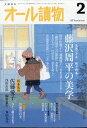 オール讀物 2017年 02月号 [雑誌]