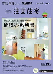 SUUMO注文住宅 東海で建てる 2017年冬春号 [雑誌]