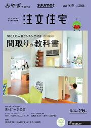 SUUMO注文住宅 みやぎで建てる 2017年冬春号 [雑誌]