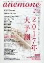 anemone (アネモネ) 2017年 02月号 [雑誌]