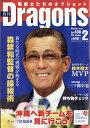 月刊 Dragons (ドラゴンズ) 2017年 02月号 [雑誌]