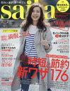 saita (サイタ) 2017年 02月号 [雑誌]