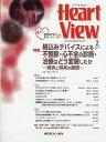 Heart View (ハート ビュー) 2017年 02月号 [雑誌]