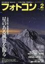 フォトコン 2017年 02月号 [雑誌]