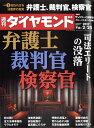 週刊 ダイヤモンド 2017年 2/25号 [雑誌]
