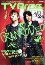 TV Bros. (テレビブロス) 関東版 2017年 2/11号 [雑誌]