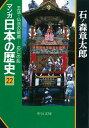 マンガ日本の歴史(22) 王法・仏法の破滅ー応仁の乱