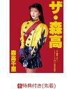 【先着特典】「ザ・森高」ツアー 1991.8.22 at 渋谷公会堂【DVD+2UHQCD】(生写真付き) [ 森高千里 ]