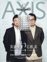 AXIS (アクシス) 2017年 02月号 [雑誌]