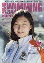 SWIMMING MAGAZINE (スイミング・マガジン) 2017年 02月号 [雑誌]