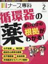 ナース専科 2017年 02月号 [雑誌]