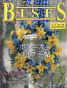 BISES (ビズ) 2017年 02月号 [雑誌]