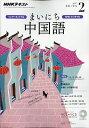 NHK ラジオ まいにち中国語 2017年 02月号 [雑誌]
