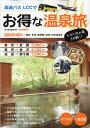 旅行読売増刊 高速バス・LCC (エルシーシー) でお得な温泉旅 2017年 02月号 [雑誌]