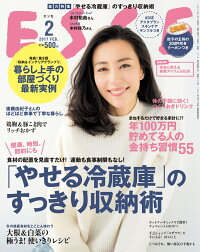 ESSE (エッセ) 2017年 02月号 [雑誌]
