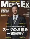 MEN'S EX (メンズ・イーエックス) 2017年 02月号 [雑誌]