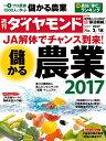 週刊 ダイヤモンド 2017年 2/18号 [雑誌]
