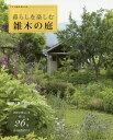 暮らしを楽しむ雑木の庭 (アサヒ園芸BOOK) [ 朝日新聞...