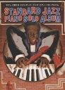 やさしく弾けるスタンダード・ジャズピアノ・ソロ・アルバム (Piano solo)