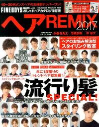 ヘアREMIX(2017) おしゃれヘアカタログ保存版 年に1度限りのトレンドヘア総集編!流行り髪SPECIAL! (Hinode mook)