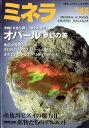ミネラ No.45 2017年 02月号 [雑誌]