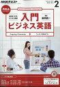 NHK ラジオ 入門ビジネス英語 2017年 02月号 [雑誌]