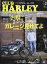 CLUB HARLEY (クラブ ハーレー) 2017年 02月号 [雑誌]