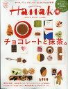Hanako (ハナコ) 2017年 2/9号 [雑誌]