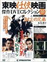 隔週刊 東映任侠映画傑作DVDコレクション 2017年 2/28号 [雑誌]