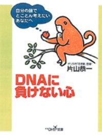 DNA���餱�ʤ���