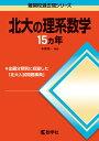 北大の理系数学15カ年(2016)第4版 [ 末廣理一 ]