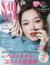 NAIL MAX (ネイル マックス) 2017年 02月号 [雑誌]
