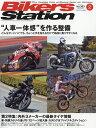 Bikers Station (バイカーズステーション) 2017年 02月号 [雑誌]