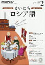 NHK ラジオ まいにちロシア語 2017年 02月号 [雑誌]