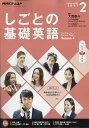 NHK テレビ しごとの基礎英語 2017年 02月号 [雑誌]